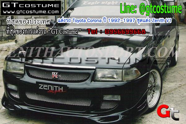 แต่งรถ Toyota Corona ปี 1992-1997 ชุดแต่ง Zenith V1