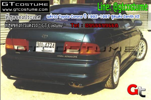 แต่งรถ Toyota Corona ปี 1992-1997 ชุดแต่ง Zenith V2