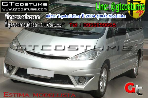 แต่งรถ Toyota Estima ปี 2004 ชุดแต่ง Modellista
