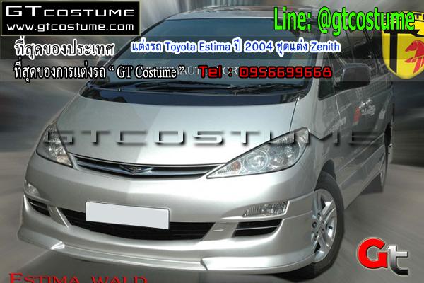 แต่งรถ Toyota Estima ปี 2004 ชุดแต่ง Zenith