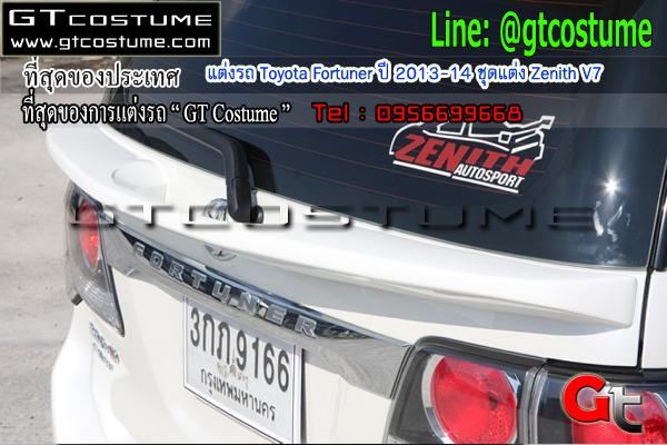 แต่งรถ Toyota Fortuner ปี 2013-14 ชุดแต่ง Zenith V7