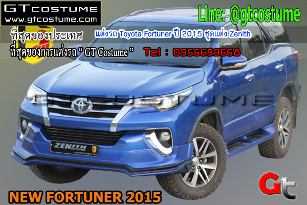 แต่งรถ Toyota Fortuner ปี 2015 ชุดแต่ง Zenith