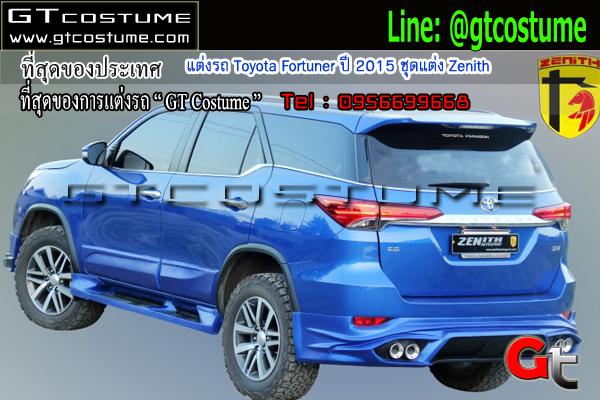 แต่งรถ Toyota Celica ชุดแต่ง Zenith ING