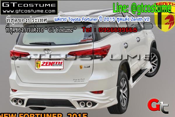 แต่งรถ Toyota Fortuner ปี 2015 ชุดแต่ง Zenith V2
