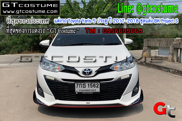 แต่งรถ Toyota Yaris 5 ประตู ปี 2017-2018 ชุดแต่ง BK Project S