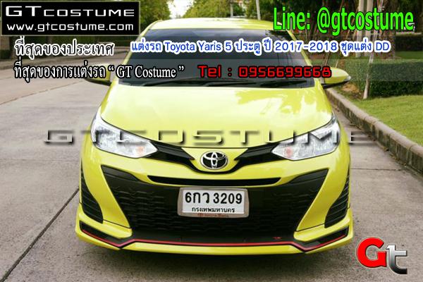 แต่งรถ Toyota Yaris 5 ประตู ปี 2017-2018 ชุดแต่ง DD