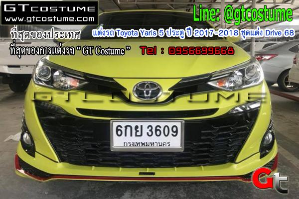 แต่งรถ Toyota Yaris 5 ประตู ปี 2017-2018 ชุดแต่ง drive 68
