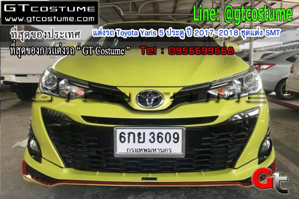 แต่งรถ Toyota Yaris 5 ประตู ปี 2017-2018 ชุดแต่ง SMT