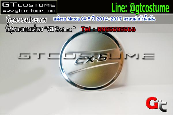 แต่งรถ Mazda CX 5 ปี 2014-2017 ครอบฝาถังน้ำมัน