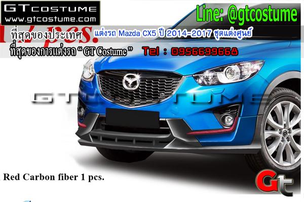 แต่งรถ Mazda CX5 ปี 2014-2017 ชุดแต่งศูนย์