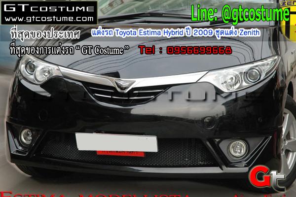 แต่งรถ Toyota Estima Hybrid ปี 2009 ชุดแต่ง Zenith