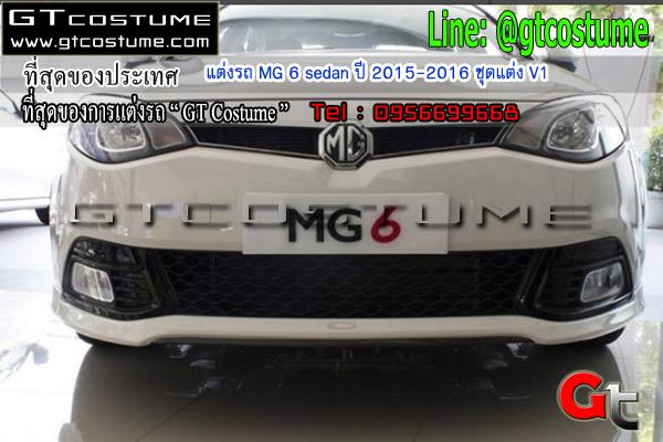 แต่งรถ MG 6 sedan ปี 2015-2016 ชุดแต่ง V1
