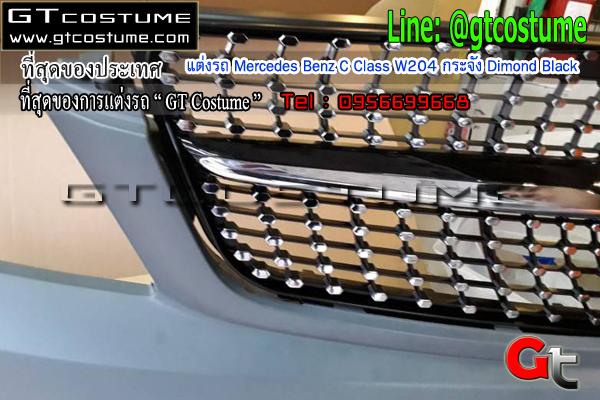 แต่งรถ Mercedes Benz C Class W204 กระจัง Dimond Black