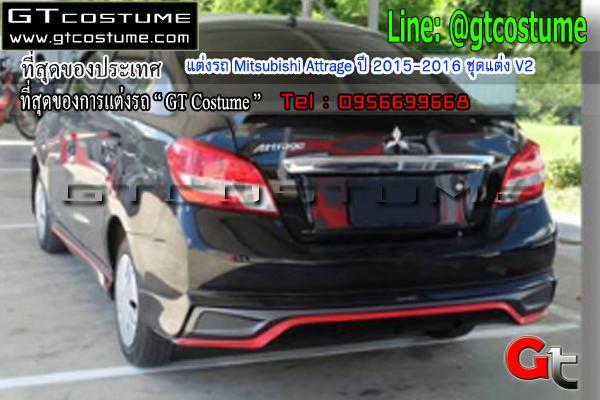 แต่งรถ Mitsubishi Attrage ปี 2015-2016 ชุดแต่ง V2