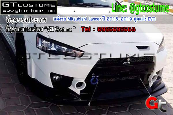 แต่งรถ Mitsubishi Lancer ปี 2015-2019 ชุดแต่ง EVO
