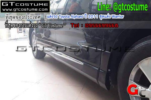 แต่งรถ Toyota Alphard ปี 2011 ชุดแต่ง Warrior