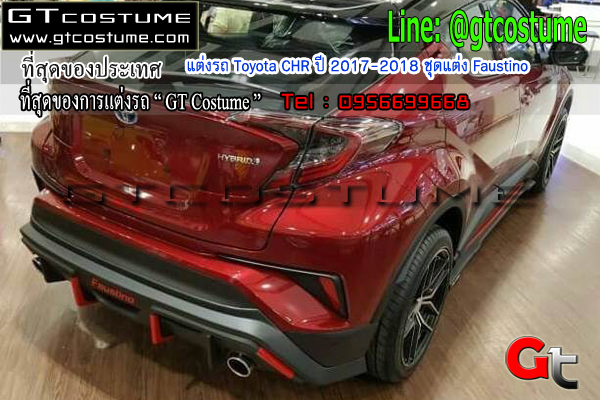 แต่งรถ Toyota CHR ปี 2017-2018 ชุดแต่ง Faustino