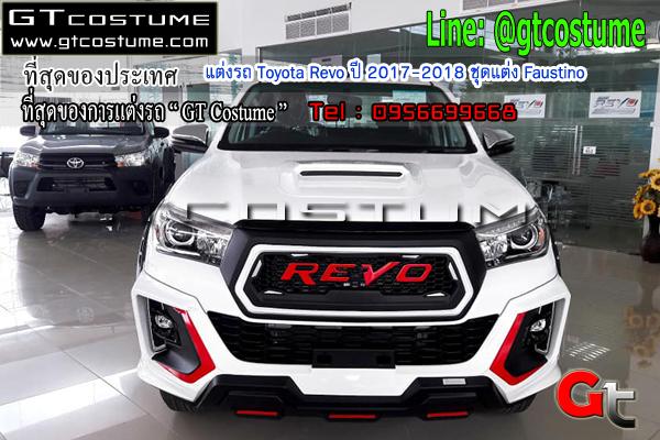 แต่งรถ Toyota Revo ปี 2017-2018 ชุดแต่ง Faustino