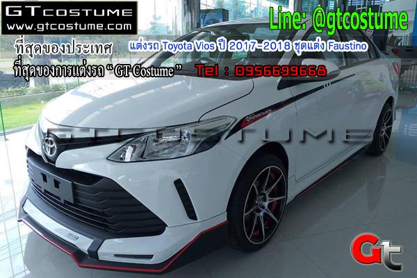 แต่งรถ Toyota Vios ปี 2017-2018 ชุดแต่ง Faustino