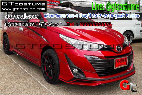 แต่งรถ Toyota Yaris 4 ประตู ปี 2017-2019 ชุดแต่ง Faustino