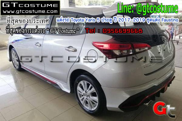 แต่งรถ Toyota Yaris 5 ประตู ปี 2017-2019 ชุดแต่ง Faustino