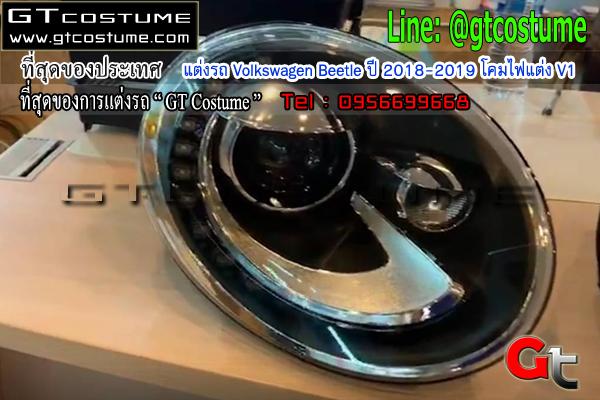 แต่งรถ Volkswagen Beetle ปี 2018-2019 โคมไฟแต่ง V1