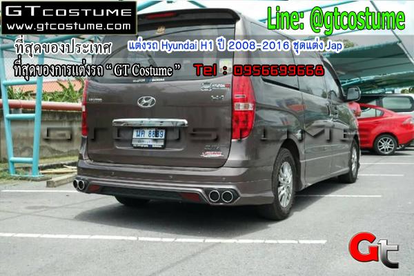 แต่งรถ Hyundai H1 ปี 2008-2016 ชุดแต่ง Jap