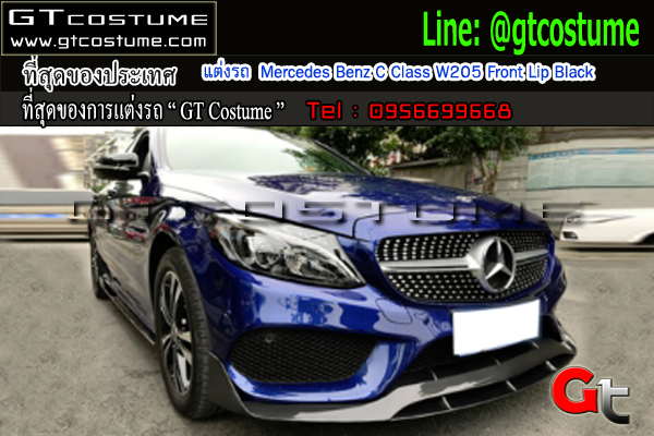 แต่งรถ Mercedes Benz C Class W205 Front Lip Black