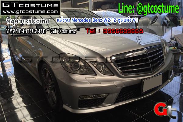 แต่งรถ Mercedes Benz W212 ชุดแต่ง V1