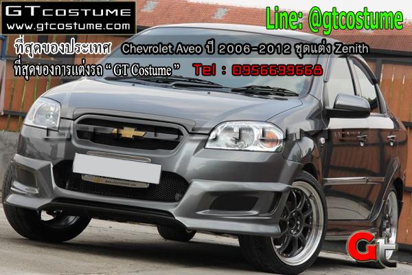 แต่งรถ Chevrolet Aveo ปี 2006-2012 ชุดแต่ง Zenith