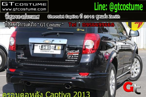แต่งรถ Chevrolet Captiva ปี 2012 ชุดแต่ง Zenith