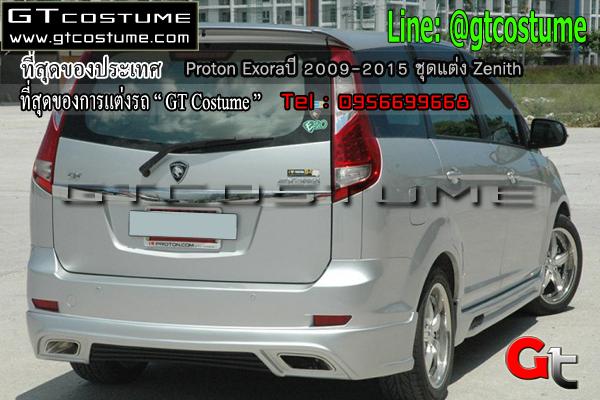 แต่งรถ Proton Exora ปี 2009-2015 ชุดแต่ง Zenith
