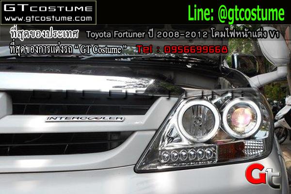 แต่งรถ Toyota Fortuner ปี 2008-2012 โคมไฟหน้าแต่ง V1