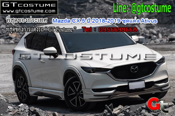 แต่งรถ Mazda CX 5 ปี 2018-2019 ชุดแต่ง Ativus