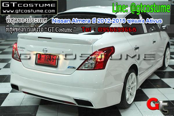 แต่งรถ Nissan Almera ปี 2012-2015 ชุดแต่ง Ativus