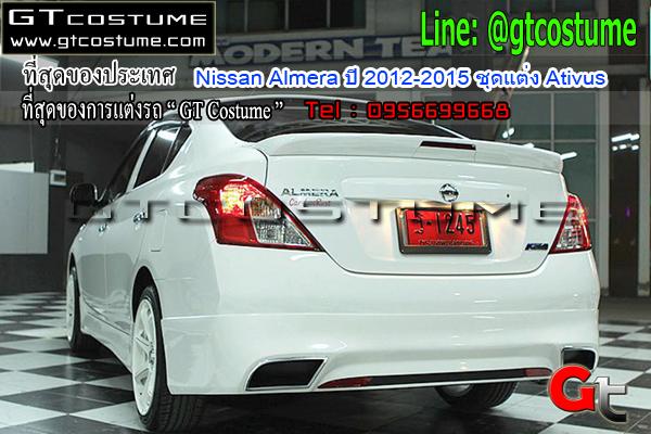แต่งรถ Almera ปี 2012-2015 ชุดแต่ง Ativus