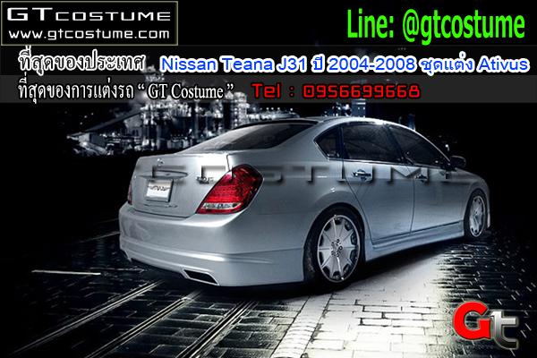 แต่งรถ Nissan Teana J31 ปี 2004-2008 ชุดแต่ง Ativus