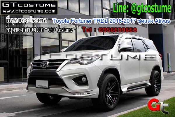 แต่งรถ Toyota Fortuner TRDปี 2016-2017 ชุดแต่ง Ativus