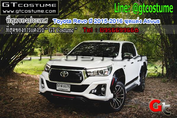 แต่งรถ Toyota Revo ปี 2015-2016 ชุดแต่ง Ativus