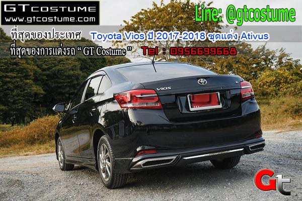 แต่งรถ Toyota Vios ปี 2017-2018 ชุดแต่ง Ativus