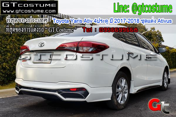 แต่งรถ Toyota Yaris 4ประตู ปี 2017 - 2018 ชุดแต่ง Ativus