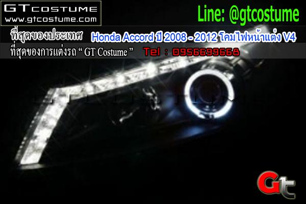 แต่งรถ Honda Accord ปี 2008 - 2012 โคมไฟหน้าแต่ง V4