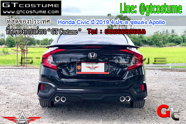 แต่งรถ Honda Civic ปี 2019 4 ประต ชุดแต่ง Apollo