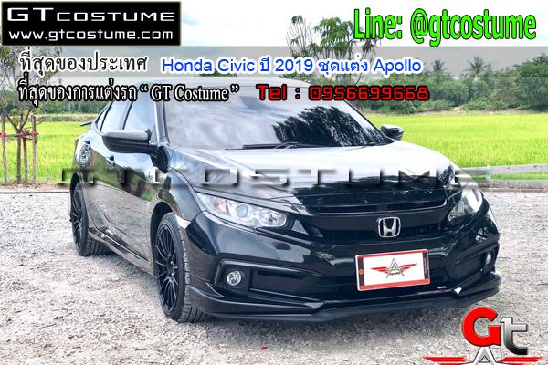 แต่งรถ Honda Civic ปี 2019 ชุดแต่ง Apollo