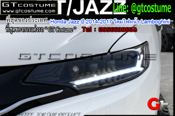 แต่งรถ Honda Jazz ปี 2014-2017 โคมไฟหน้า Lamboghini
