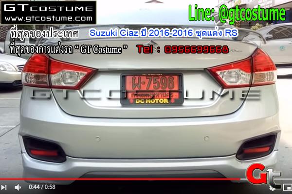 แต่งรถ Suzuki Ciaz ปี 2016-2016 ชุดแต่ง RS