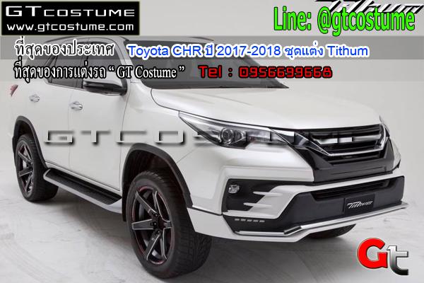 แต่งรถ Toyota CHR ปี 2017-2018 ชุดแต่ง Tithum