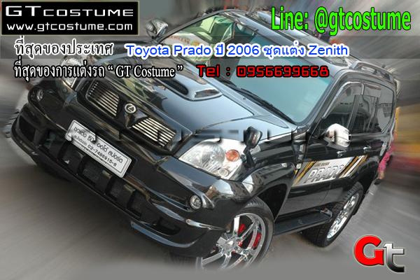 แต่งรถ Toyota Prado ปี 2006 ชุดแต่ง Zenith