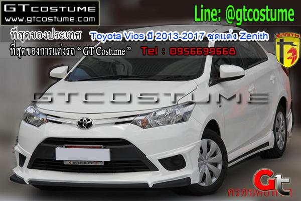 แต่งรถ Toyota Vios ปี 2013-2017 ชุดแต่ง Zenith