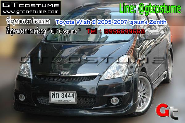 แต่งรถ Toyota Wish ปี 2005-2007 ชุดแต่ง Zenith